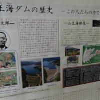 【山王海ダムの歴史を展示】
